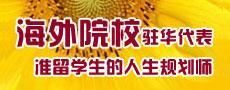 海外院校驻华代表 准留学生的人生规划师
