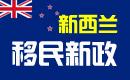 新西兰移民新政