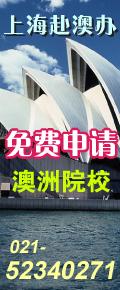 上海赴澳办