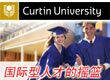 澳洲科廷大学