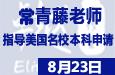 8.23 常青藤老师指导美国名校本科申请